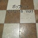 ポップヒット2012~16 VOL1/スターライト・オーケストラ&シンガーズ