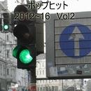 ポップヒット2012~16 VOL2/スターライト・オーケストラ&シンガーズ