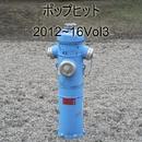 ポップヒット2012~16 VOL3/スターライト・オーケストラ&シンガーズ