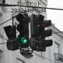 ポップヒット2012~16 VOL4/スターライト・オーケストラ&シンガーズ