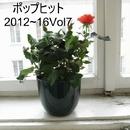 ポップヒット2012~16 VOL7/スターライト・オーケストラ&シンガーズ