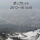 ポップヒット2012~16 VOL9/スターライト・オーケストラ&シンガーズ