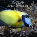 ポップヒット2012~16 VOL10/スターライト・オーケストラ&シンガーズ