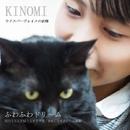 ふわふわドリ~ム/KINOMI