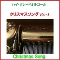 ハイ・グレード オルゴール作品集 クリスマスソング VOL-3