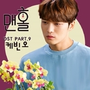MANHOLE OST Part.9/KEVIN OH