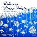 癒しのピアノ ~クリスマス・セレクション~/Weekly Piano