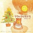 マクのクリスマス/わたなべゆう