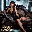 眼差しの坩堝 / 夕闇の香 (PCM 48kHz/24bit)/LOVERIN TAMBURIN