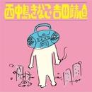 コミックパッション/西中島きなこ+吉田靖直