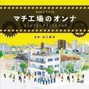 NHK ドラマ 10 「マチ工場のオンナ」 オリジナル・サウンドトラック/澁江夏奈