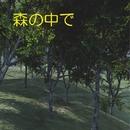 森の中で feat.Lily/澤山 晋太郎