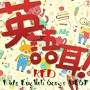 英語耳!Kids English Songs BEST-Red-/プチボサ・ファミリー
