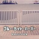 ブルー・ライト・ハーバー feat.Lily/kaoru-rock