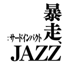 暴走JAZZ:サードインパクト/Purple Jazz Project