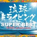 琉球ドライビング -SUPER BEST-/DJ SASA with Wicked Friends