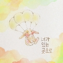 To Where You Are/Lily Coral(Kim So Hyun)