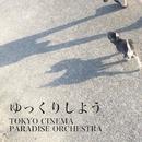 ゆっくりしようSlowly/東京シネマパラダイスオーケストラ