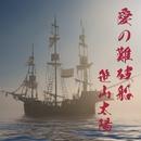 愛の難破船 Remastered/笹山太陽