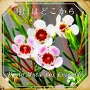 明日はどこから(「わろてんか」より) music box/Kyoto Music Box Ensemble