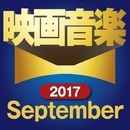 新作映画音楽17年9月/スターライト・オーケストラ&シンガーズ