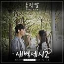 AM 3:00 Season 2 OST Part.2/Ian Kim