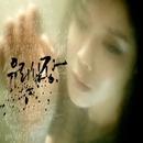8th #1_Breakable Heart/Lyn