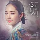 七日の王妃 OST Part.5/Fromm