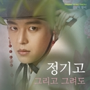 七日の王妃 OST Part.4/Junggigo