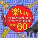楽しい!どの曲もみんな知っている、クラシックの超名曲 BEST60/ヴァリアス・アーティスツ