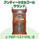 オルゴール J-POPベスト VOL-8/アンティークオルゴールサウンド