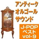 オルゴール J-POPベスト VOL-9/アンティークオルゴールサウンド