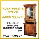 オルゴール J-POPベスト VOL-11 ブルーバード One Love/アンティークオルゴールサウンド
