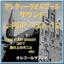 オルゴール J-POPベスト VOL-12 I AM YOUR SINGER/GIFT/アンティークオルゴールサウンド