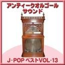 オルゴール J-POPベスト VOL-13/アンティークオルゴールサウンド