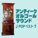 オルゴール J-POPベスト VOL-7/アンティークオルゴールサウンド