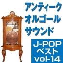 オルゴール J-POPベスト VOL-14/アンティークオルゴールサウンド