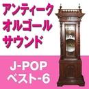 オルゴール J-POPベスト VOL-6/アンティークオルゴールサウンド