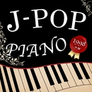 J-POP ピアノ 1998 赤盤/Kaoru Sakuma