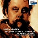 ムソルグスキー組曲「展覧会の絵」: 朝比奈/朝比奈 隆(指揮)、大阪フィルハーモニー交響楽団 他