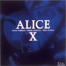 アリス X/アリス
