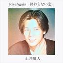 Rise Again -終わらない恋-/土井晴人
