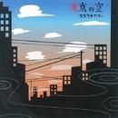 東京の空/ラヴスナイパー