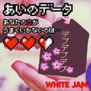 あいのデータ/WHITE JAM