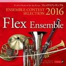 アンサンブル コンテスト セレクション フレックスアンサンブル 2016/Ensemble C