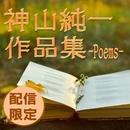 神山純一作品集 Poems/TENDER SOUND JAPAN
