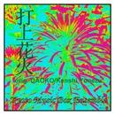 打上花火(「打上花火、下から見るか?横から見るか?」より) music box/Kyoto Music Box Ensemble