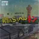 離れらへんネン (feat. MISON-B)/勝