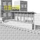 社畜の唄 feat.kokone/澤山 晋太郎