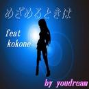 めざめるときは feat.kokone/youdream